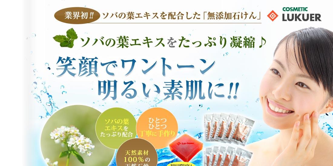 soba_soap